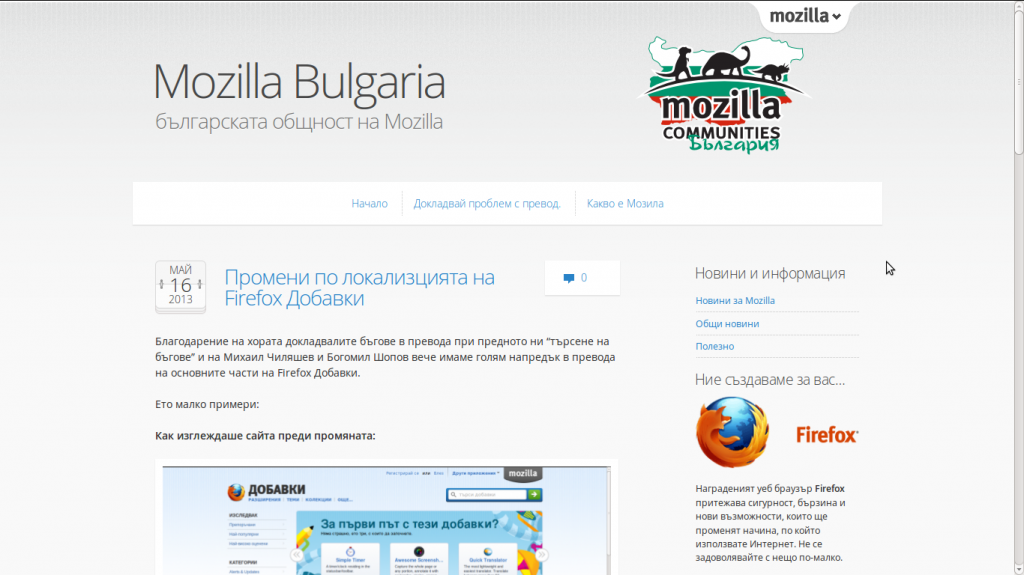 Mozilla bulgaria Website